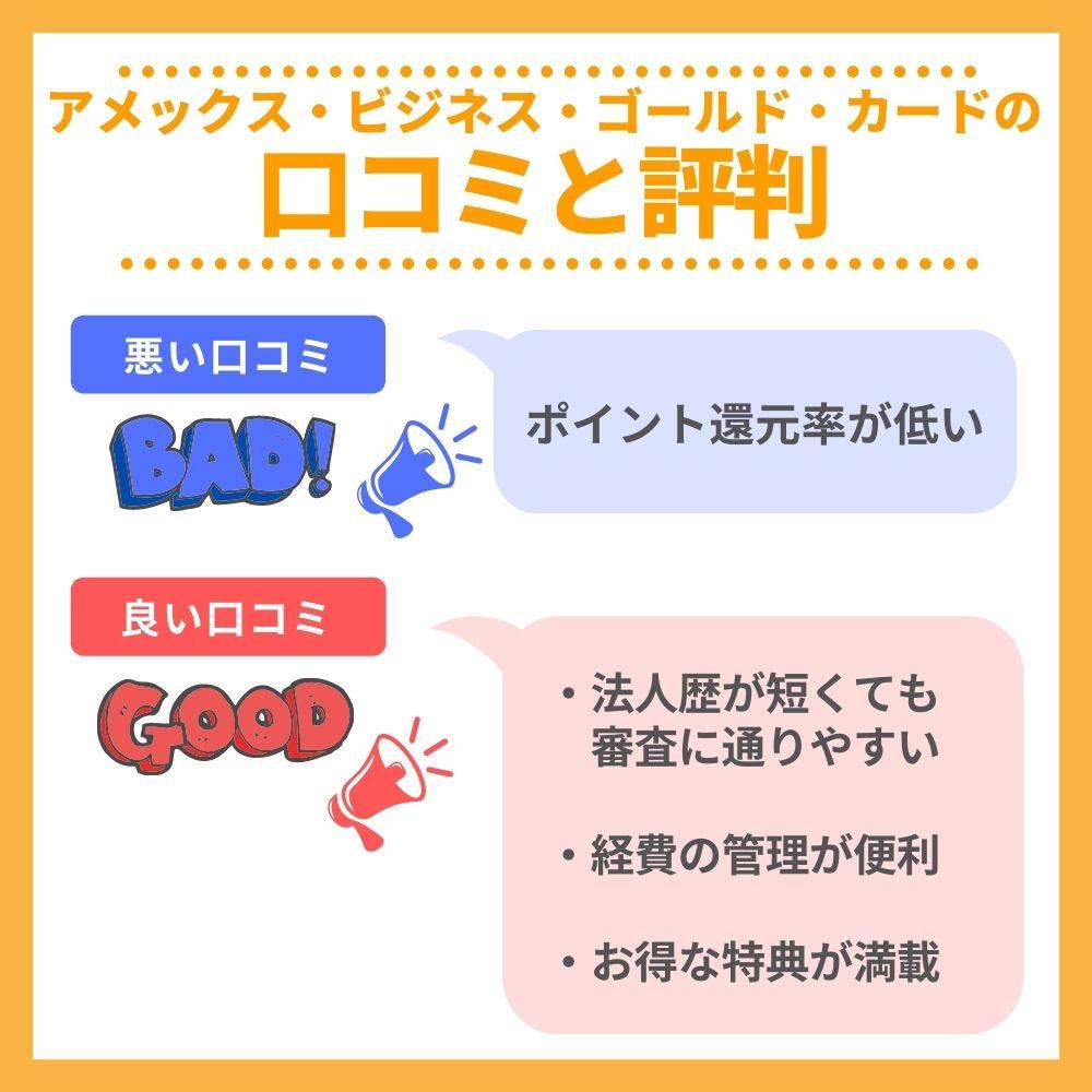アメックス・ビジネス・ゴールド・カードの口コミ・評判