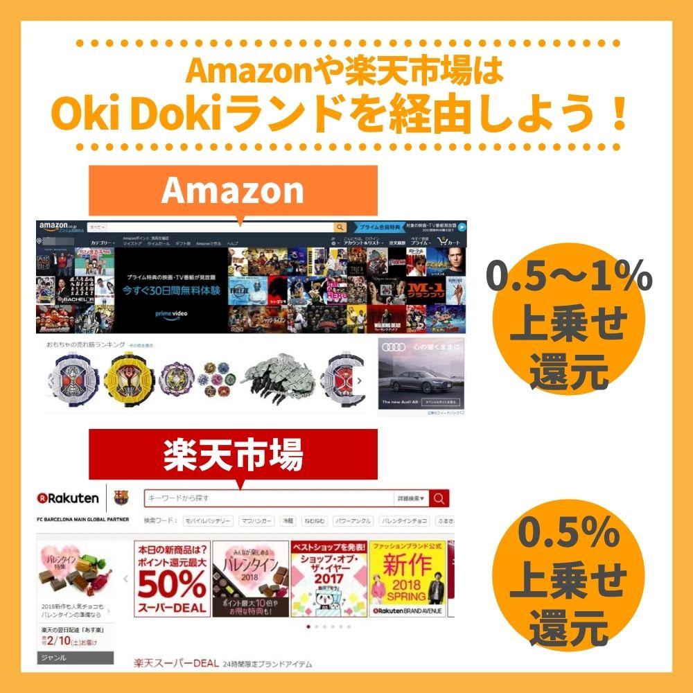 Oki Dokiランドでは特にAmazonや楽天は欠かさず経由しよう!