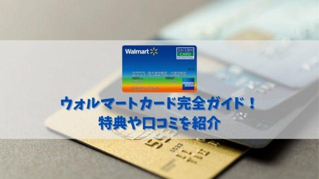 【ウォルマートカードの特典と口コミ】西友やリヴィンでいつでも3%オフになる特典は見逃せない!