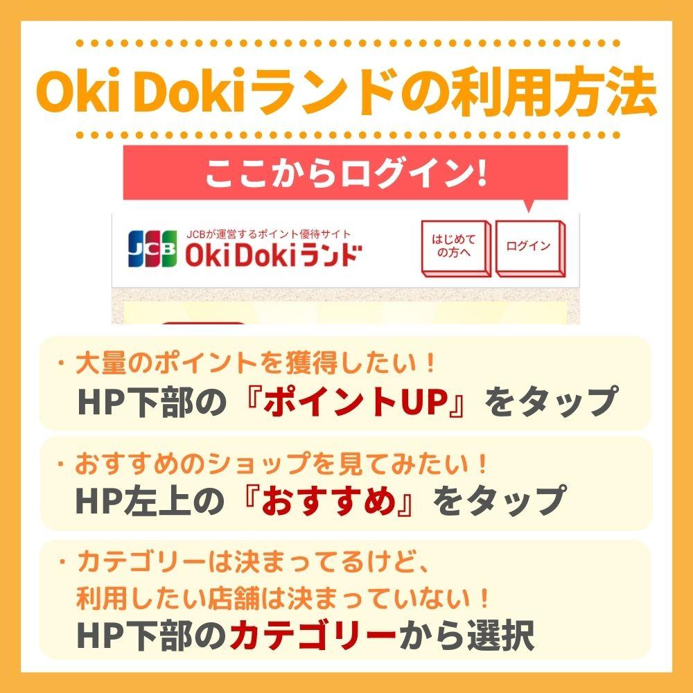 Oki Dokiランドの利用方法・流れ