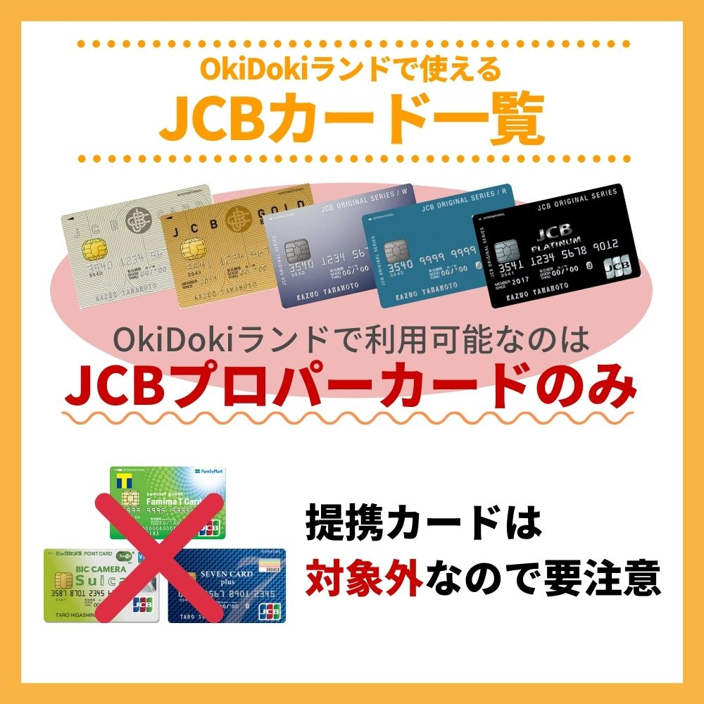 Oki Dokiランドが利用できるJCBカード一覧