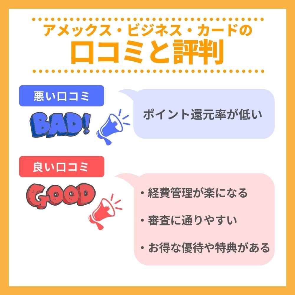 アメックス・ビジネス・カードの口コミ・評判