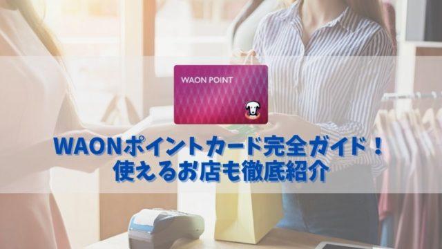 【無料で作れる】WAONポイントカードの作り方・発行方法|使えるお店も合わせて解説