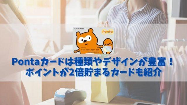 数あるPontaカード(ポンタ)の種類やデザインを紹介!好きなPontaカードのデザインを選ぼう!