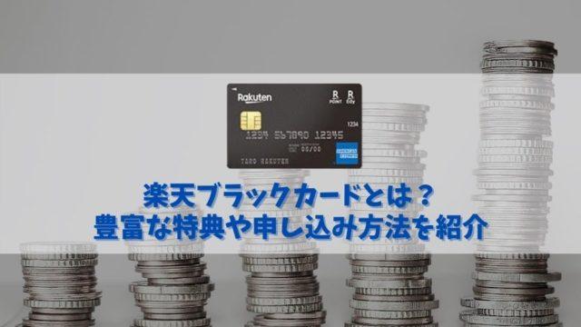 【楽天ブラックカードの特典と口コミ】楽天最高峰のステータスカードの実態!