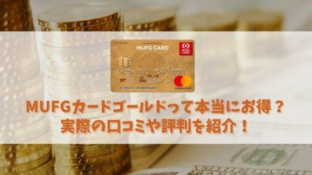 どこよりもわかる【MUFGカードゴールドの特典と口コミ】格安でステータスも抜群なゴールドカード!