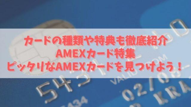 【おすすめのAMEXカード特集!】AMEX(アメックス)の種類や提携カードとプロパーカードそれぞれの特典を紹介!