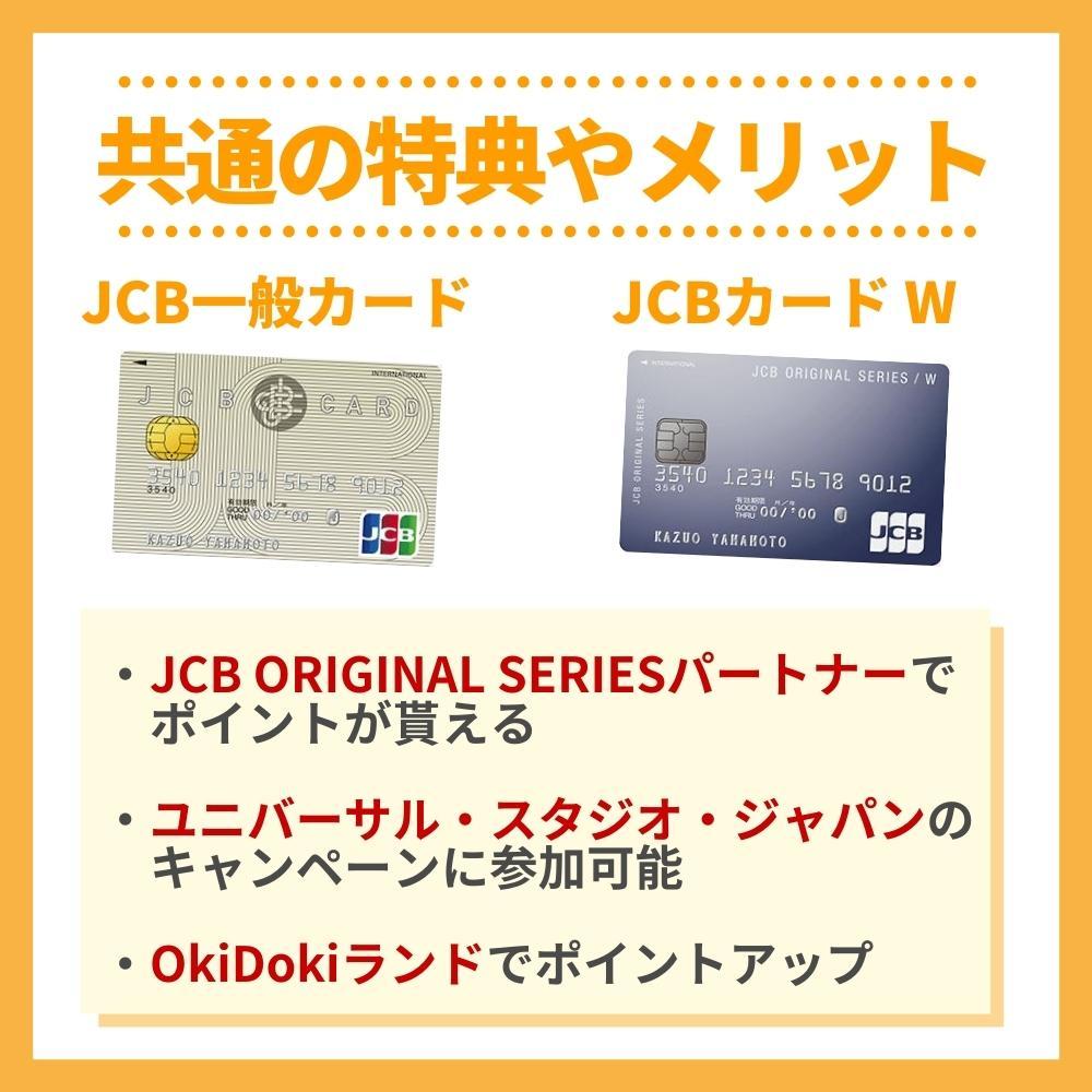 比較の前に確認!JCB一般カードとJCBカード Wで共通なメリット