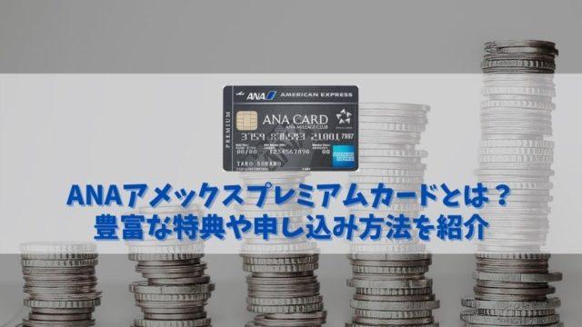 【ANAアメックスプレミアムカードの特典と口コミ】果たして年会費に見合う価値があるのか徹底調査!