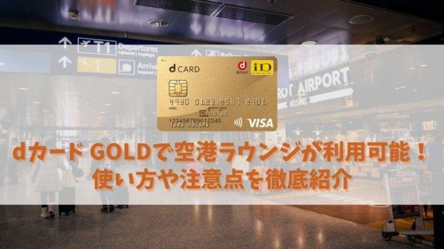 dカード GOLDは空港ラウンジが使える!海外空港ラウンジは?空港ラウンジの使い方と注意点を解説