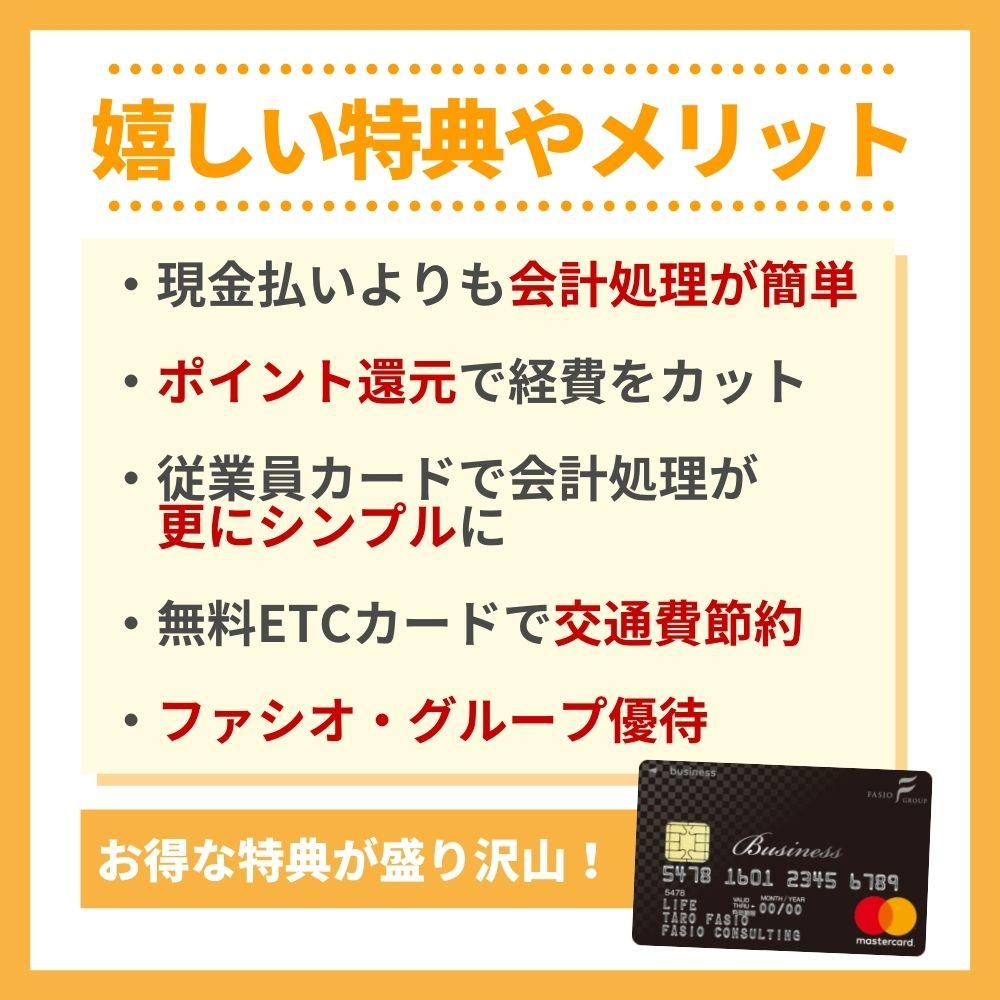 FASIOビジネスカードを発行するメリットは大きい