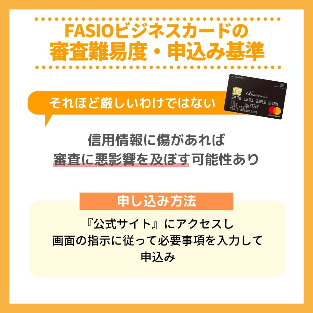 FASIOビジネスカードの審査難易度・申込み基準