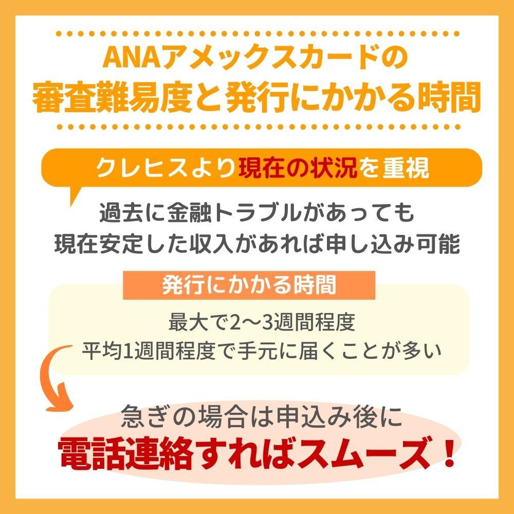 ANAアメックスカードの審査難易度・審査にかかる時間