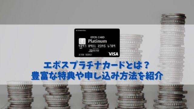 【エポスプラチナカードの特典と口コミ】年会費が抑えられるコンシェルジュ付きプラチナカード