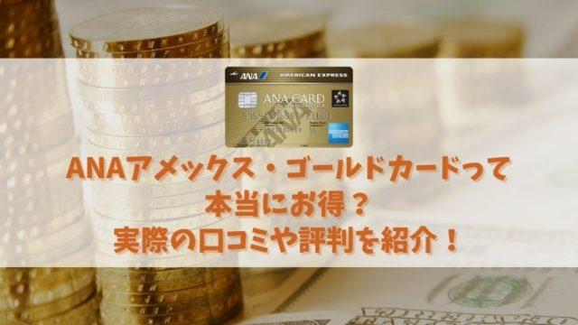 【ANAアメックス・ゴールドカードの特典と口コミ】ANAマイルが貯まりやすいメリット豊富なゴールドカード!