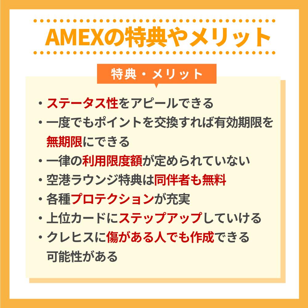 AMEXを利用する特典やメリットは多い!