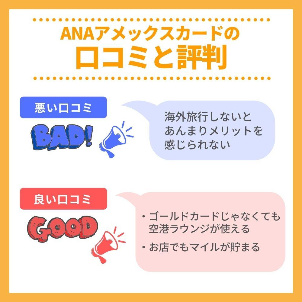 ANAアメックスカードの口コミ/評判