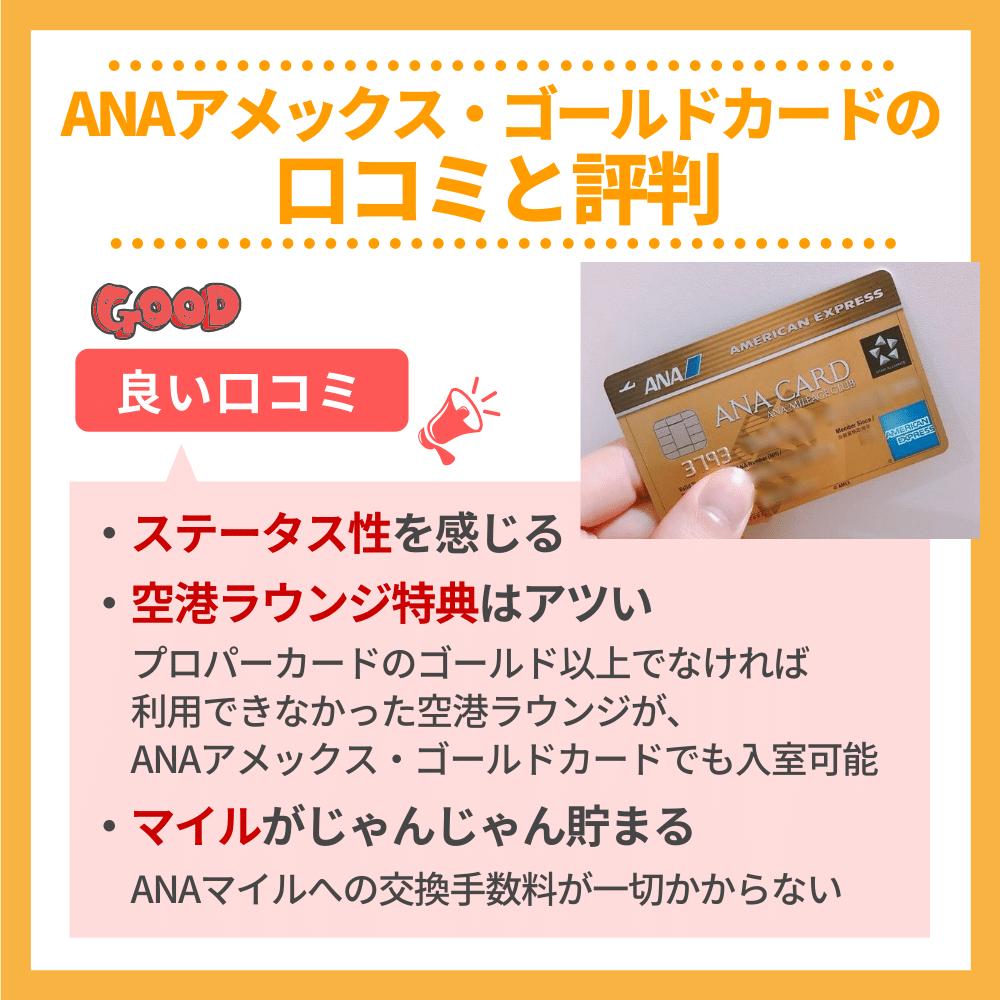 ANAアメックス・ゴールドカードの口コミ・評判