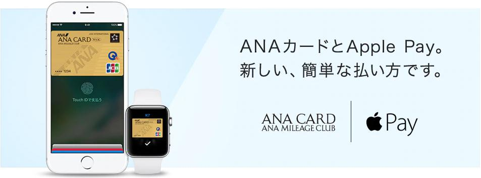 Apple Pay、Google Payに対応