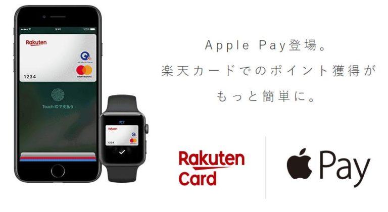 ApplePayと楽天カード