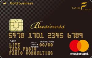 FASIOビジネスカード・プレミアムゴールド