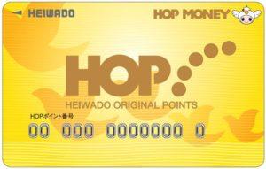 HOPポイントカード