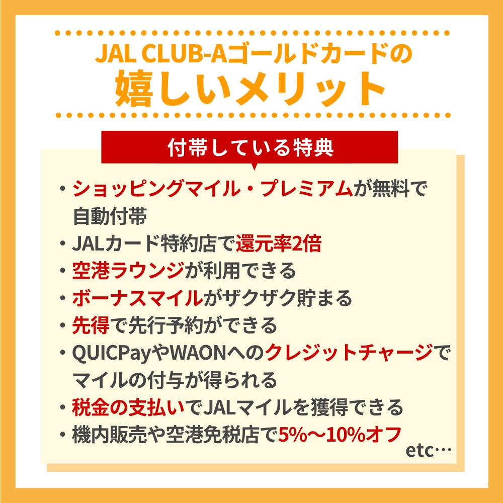 JAL CLUB-Aゴールドカードの嬉しい特典