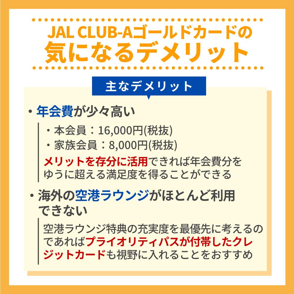 JAL CLUB-Aゴールドカードの残念なところ