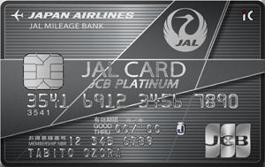 JAL JCB プラチナカード