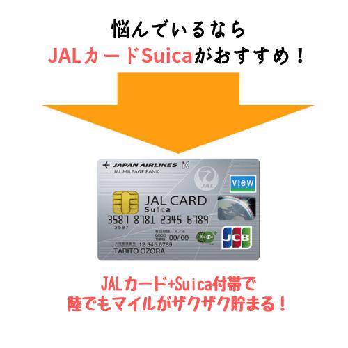 JALカードSuicaがおすすめ!