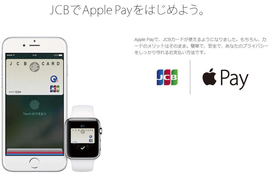 JCBでApple Pay