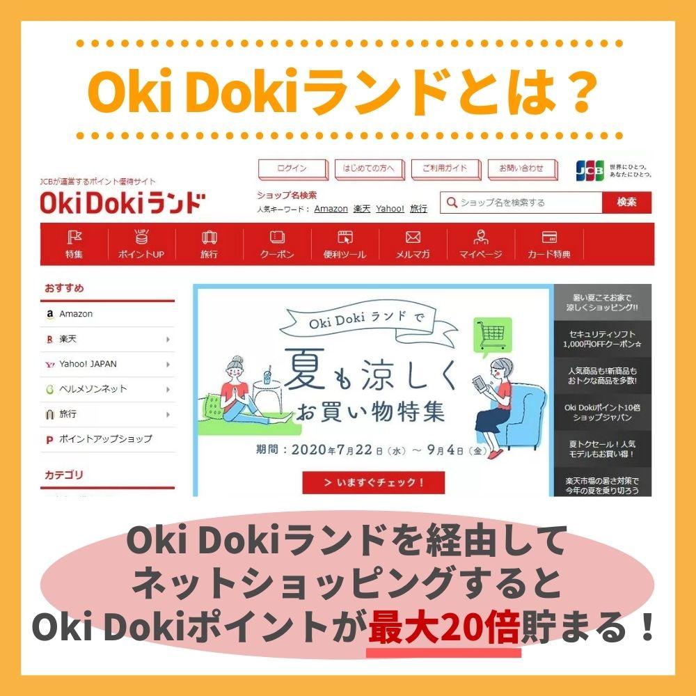 JCB会員専用のOki Dokiランドとは?仕組みを理解しよう!