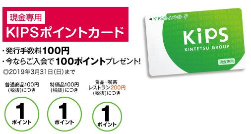 KIPSポイントカード