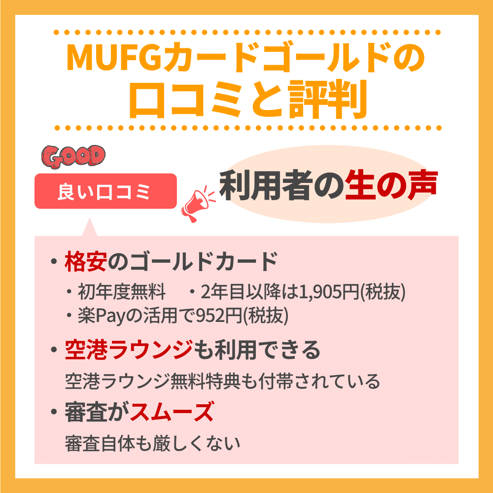 MUFGカードゴールドの口コミ・評判