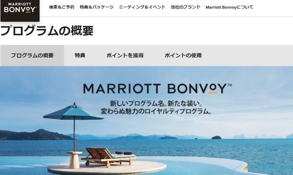 Marriott Bonvoy参加ホテルでザクザクポイントが貯まる