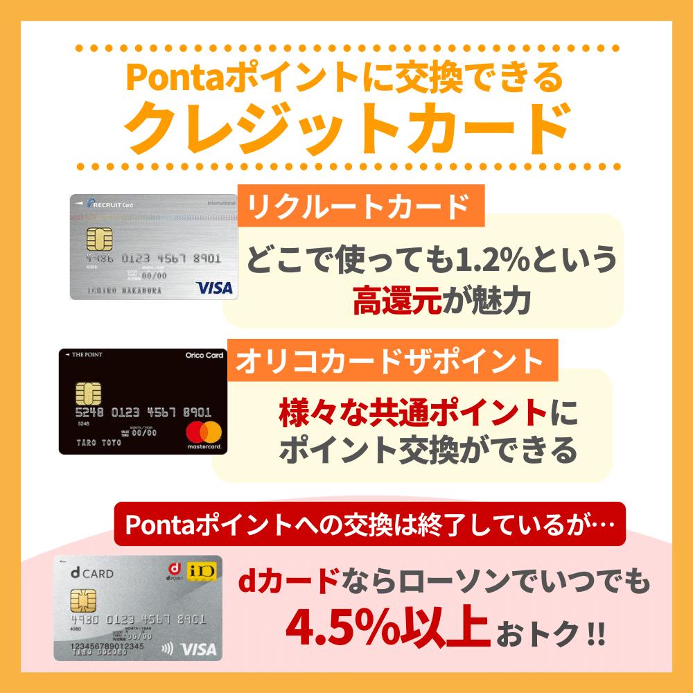 Pontaポイントに交換できるクレジットカードもある!