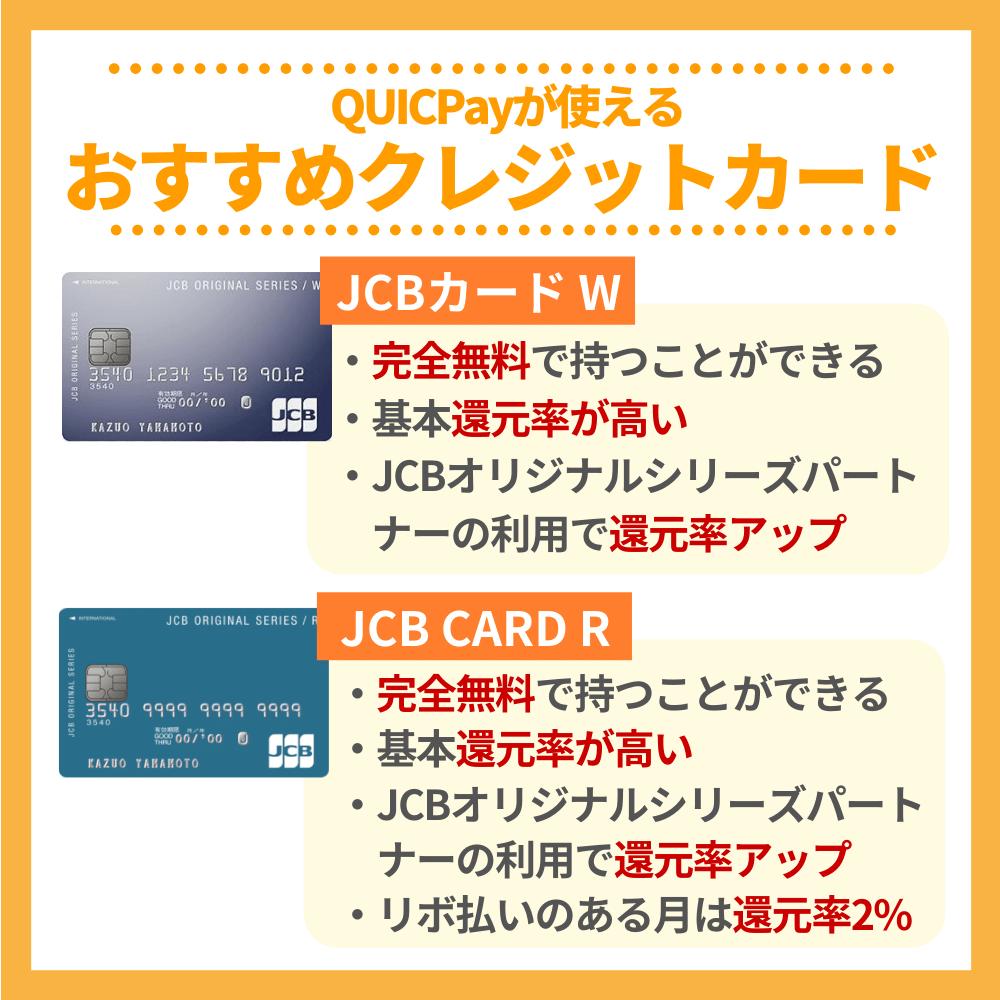 QUICPayが使えるおすすめのクレジットカード