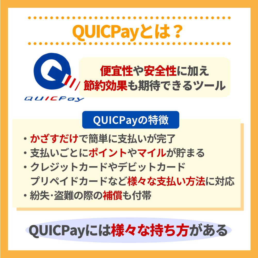 QUICPayとは?まずは仕組みと種類を理解しよう!
