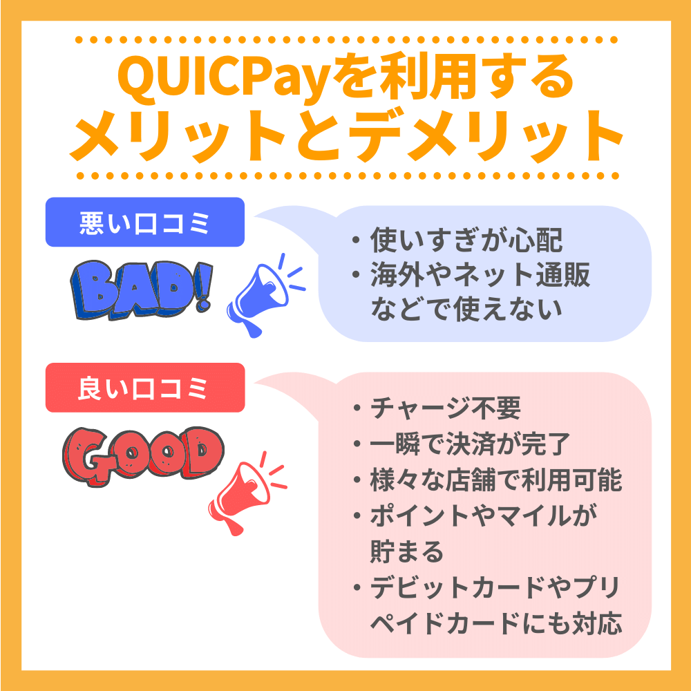QUICPayを利用するメリットとデメリット