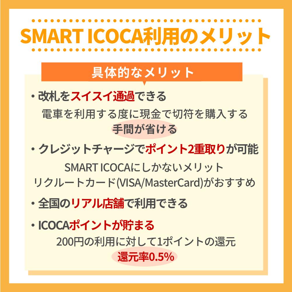 SMART ICOCAを利用するメリット