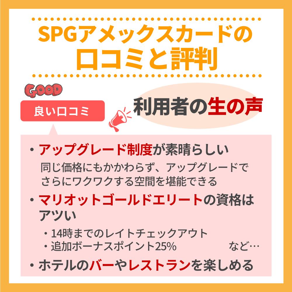 SPGアメックスカードの口コミ・評判は良いものが多い!