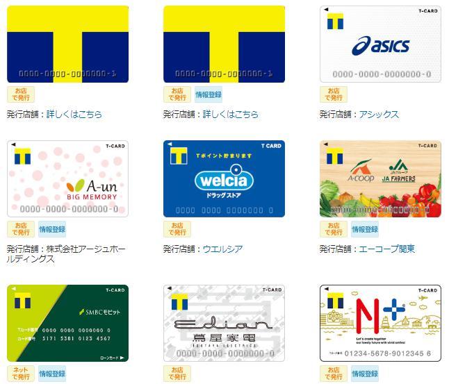 Tポイントカードの種類