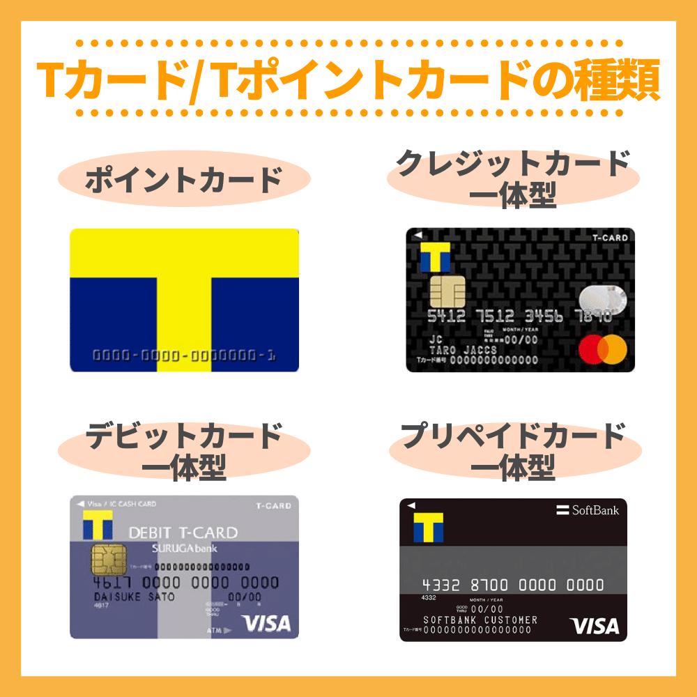 TポイントカードやTカードの種類