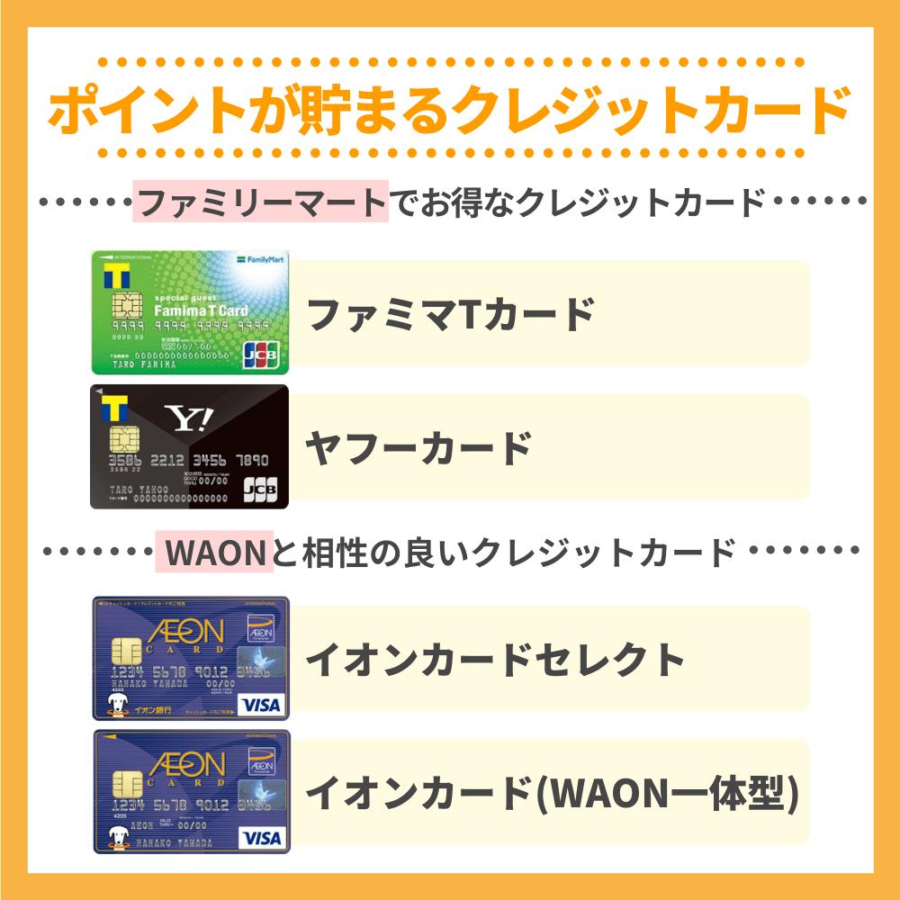 WAONを使ってポイントをザクザク貯めるならクレジットカードを利用しよう!