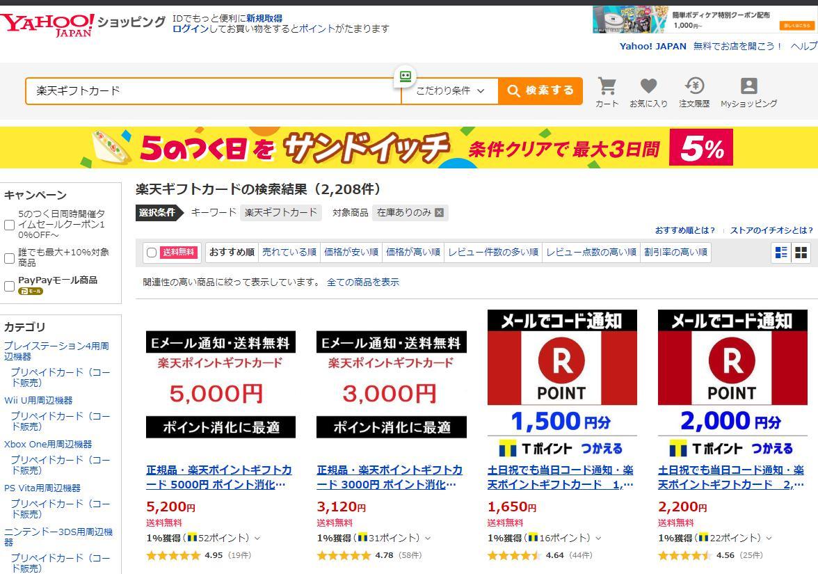 Yahoo!ショッピング内の楽天ギフトカード