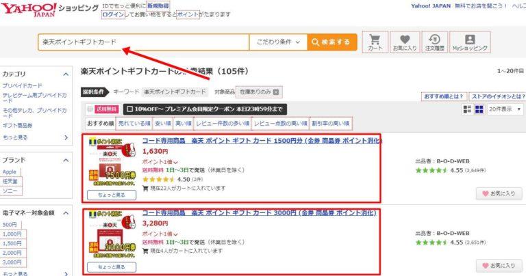 Yahoo!ショッピング内の楽天ギフトカード2