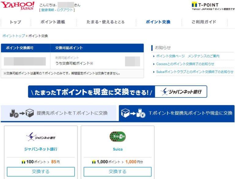 Yahoo!JAPANでTポイントを交換