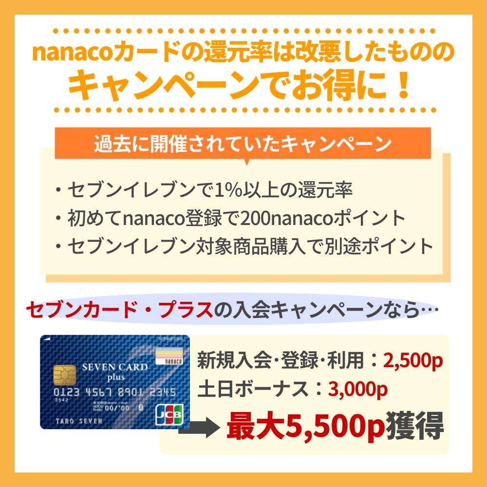nanacoカードの還元率は改悪したもののキャンペーンでお得に!
