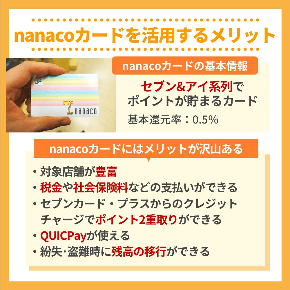 nanacoカードを活用するメリットはこれだけある!