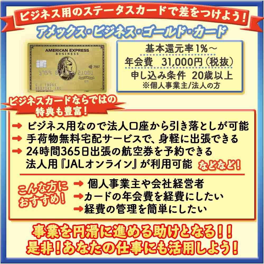 【アメックス・ビジネス・ゴールド・カードの特典と口コミ】ビジネス用のステータスカードで差をつけよう!